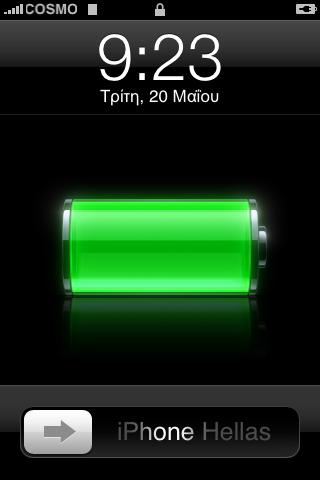 iPhoneHellas lock-screen