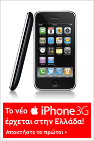iPhone 3G Greece Vodafone