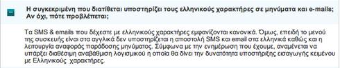 iphone-greek-vodafone