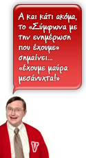 vodafone_iphone_greek
