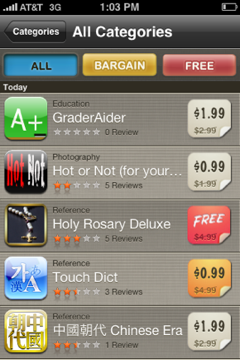 bargainbin-apps-on-sale-iphonehellas