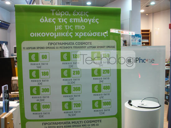 cosmote-iphone-3g