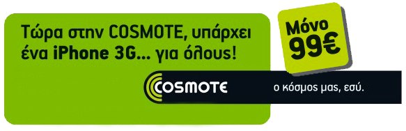 cosmote-iphone-3g1