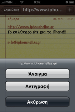 iphone-os-3-beta-4-notes2