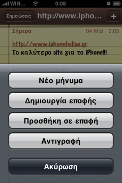 iphone-os-3-beta-4-notes3