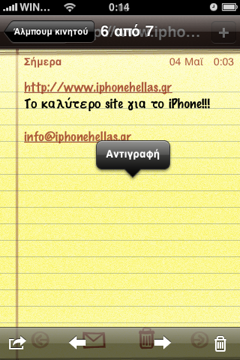 iphone-os-3-beta-4-notes4