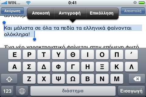 iphone-os-30-beta-4-greek
