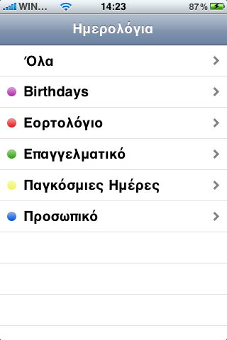 iphone-os-30-beta-5-calendar