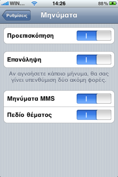 iphone-os-30-beta-5-mms-settings