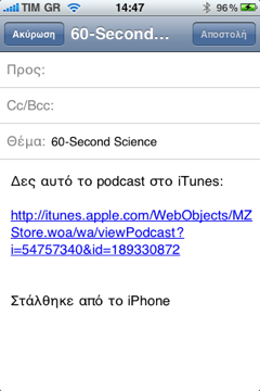 iphone-os-30-beta-5-podcast-email