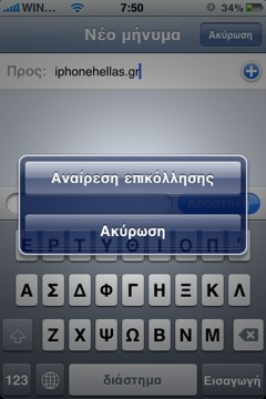 iphone-v3-beta-5-copy-paste-undo