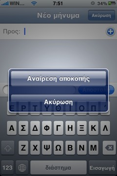 iphone-v3-beta-5-cut-paste-undo