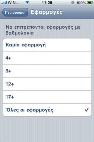 iphone-v3-beta-5-restriction-settings-parental-control-over-apps