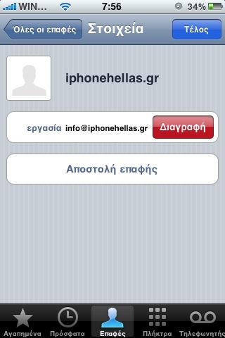 iphone-v3-beta-5-swipe-to-delete