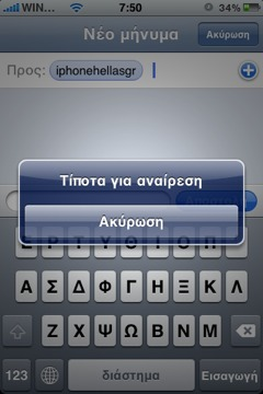 iphone-v3-beta-5-type-undo