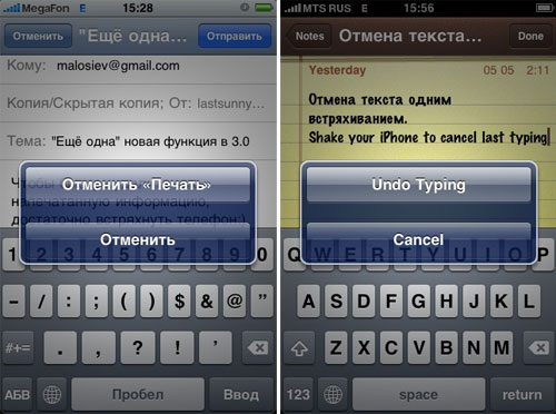iphone-v3-shake-to-undo-typing