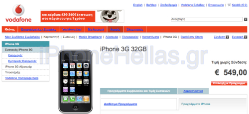 iphone_3g_32gb_vgr