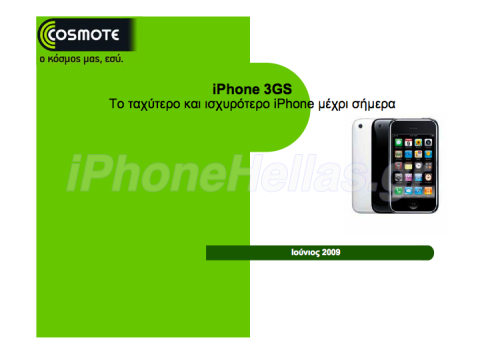 cosmote__iphone_3gs