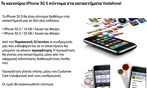 iphone-3gs-vodafone-hellas