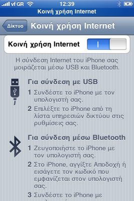 iphone_v3_vodafone_tethering_mms
