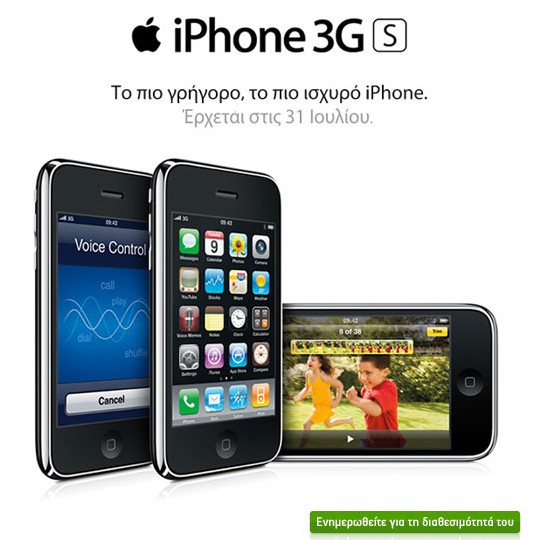 cosmote-iphone-3gs