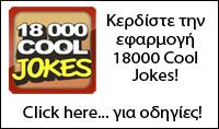 cooljokes-iphonehellas