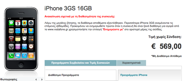 iphone-3gs-vodafone-greece