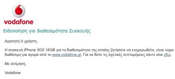 vodafone-3gs-iphonehellas