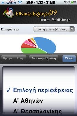 Ekloges_2009_iPhone