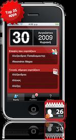 eortologiov2_iphone