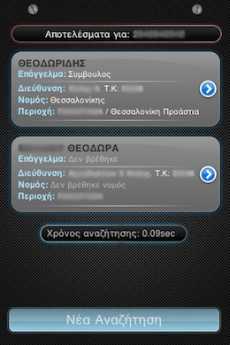 CallerID app for iPhone from ATWORKS