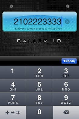 CallerID app for iPhone_iPod Touch from ATWORKS