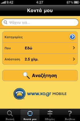 Greek Yellow pages Appstore (X.O)
