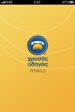Greek Yellow pages (X.O)