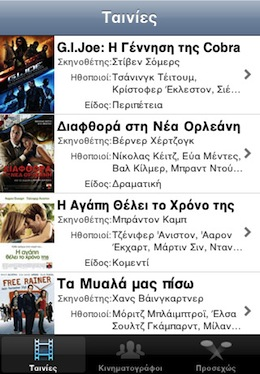 Pame Cinema iPhone app