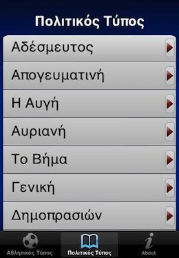 Greek Press Appstore