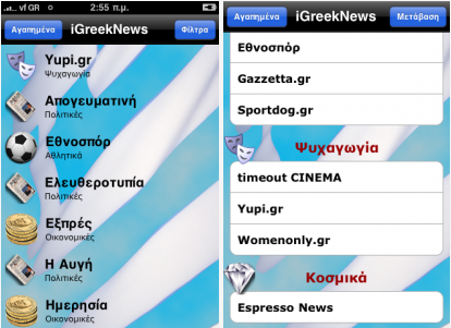 iGreekNews iPhone app
