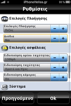 ndrive-iphonehellas-10