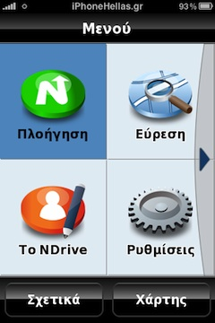 ndrive-iphonehellas-5