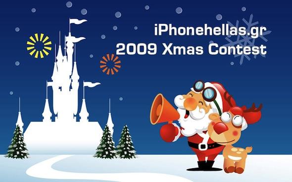iphonehellas_xmas_contest