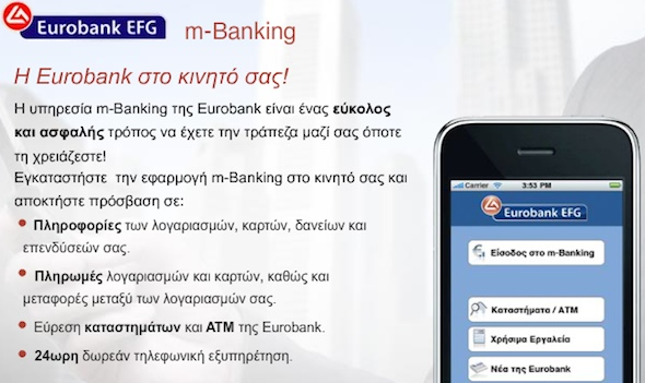 m-Banking Eurobank