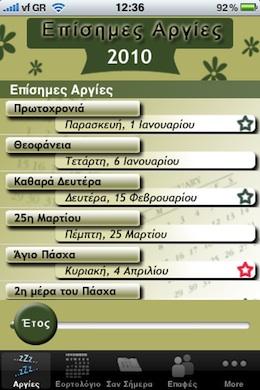 igreekholidays iphone