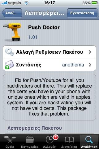 push-doctor