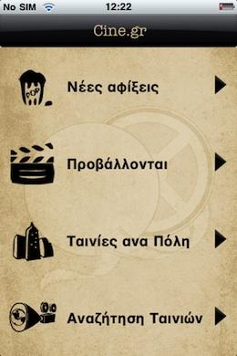 CineGR
