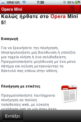Opera Mini iPhoneHellas