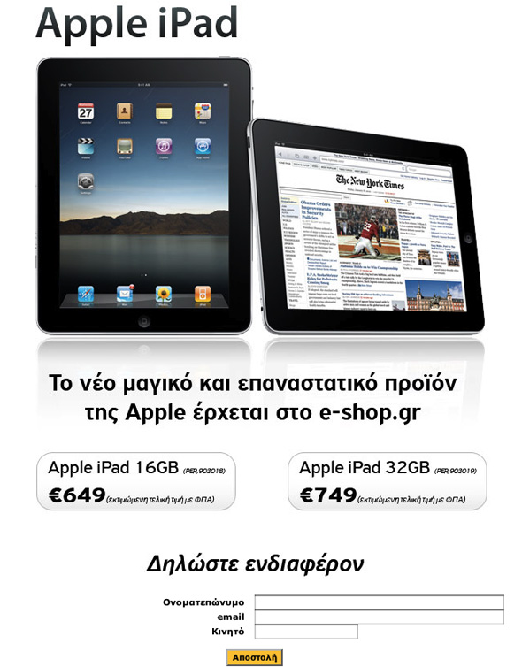 iPad-e-Shopgr