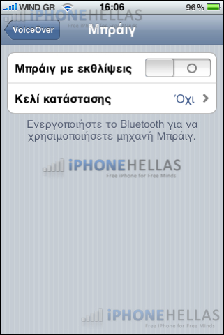 iphone_4_os_braille_iphonehellas