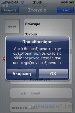 iphone_4_os_contacts_edit_photo_iphonehellas