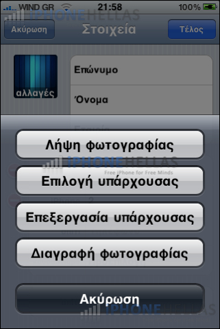 iphone_4_os_contacts_edit_photo_iphonehellas_1