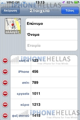iphone_4_os_contacts_iphonehellas